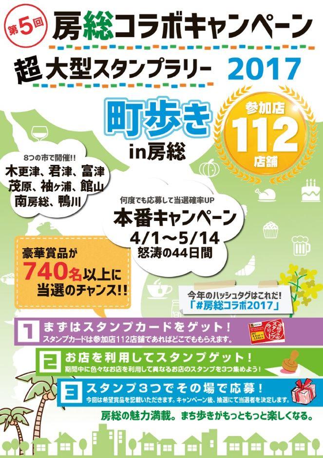 2017パンフレット
