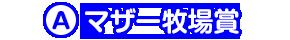 A マザー牧場賞