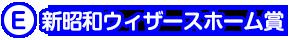 E ターザニア賞