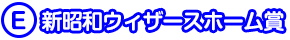 E 新昭和賞