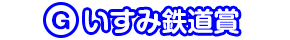 G いすみ鉄道賞