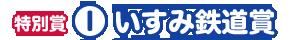 I いすみ鉄道賞